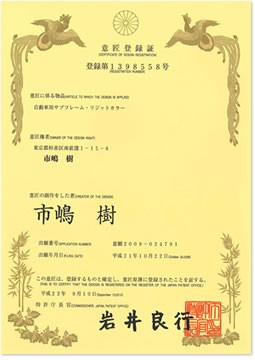 Patent_3